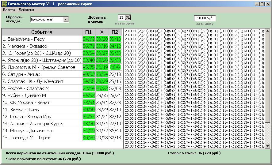 Программа бриф система для фонбет скачать