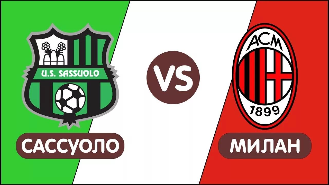 Сассуоло — Милан 21.07.2020